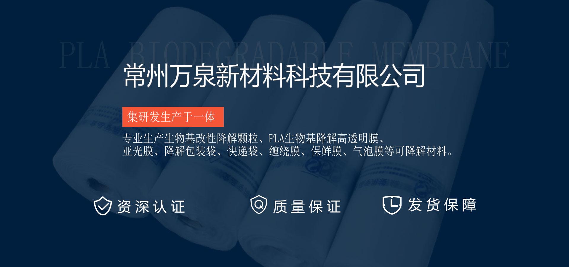 常州万泉新材料科技有限公司